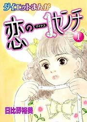 【読めばヤセるマンガ】恋のマイナス1センチ 漫画の表紙
