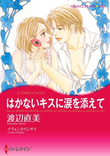 はかないキスに涙を添えて 漫画の表紙