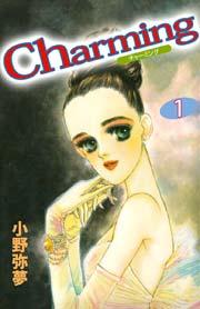 Charming 漫画の表紙