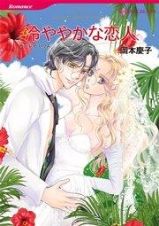 ハーレクイン 冷ややかな恋人 漫画の表紙