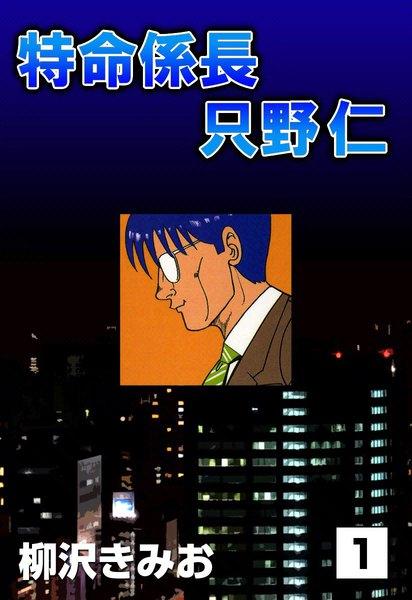 特命係長 只野仁 漫画の表紙