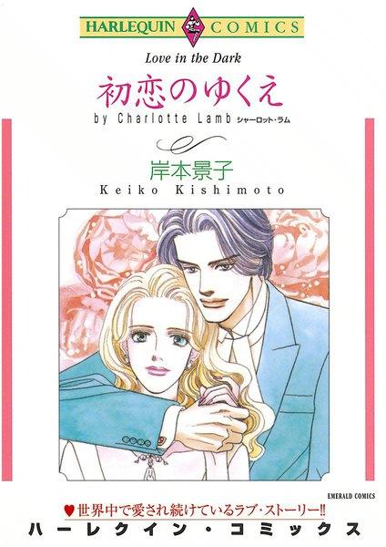 初恋のゆくえ 漫画の表紙