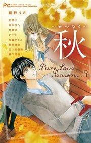 Pure Love Seasons 3 秋~せつなく~ 漫画の表紙