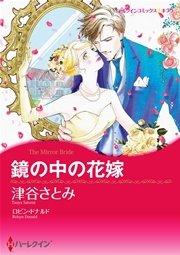 ハーレクイン 鏡の中の花嫁 漫画の表紙