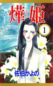 あき姫 漫画の表紙