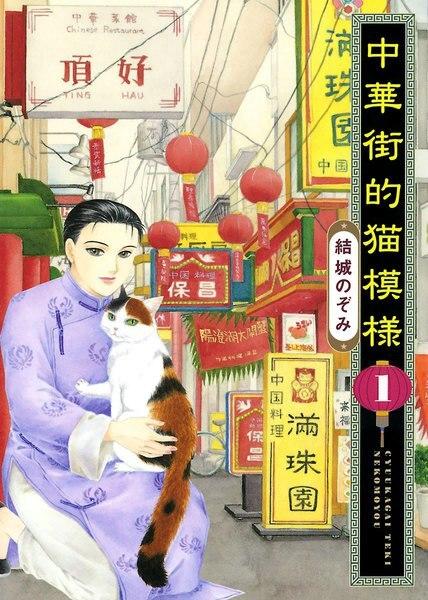 中華街的猫模様 漫画の表紙