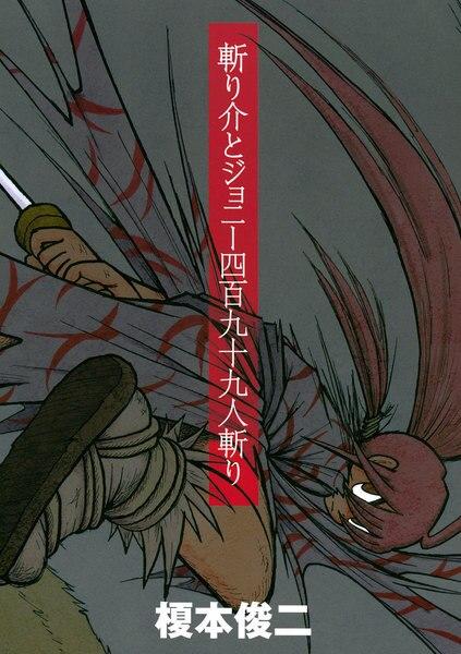 斬り介とジョニー四百九十九人斬り 漫画の表紙