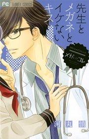 先生とメガネと、イケないキス 漫画の表紙