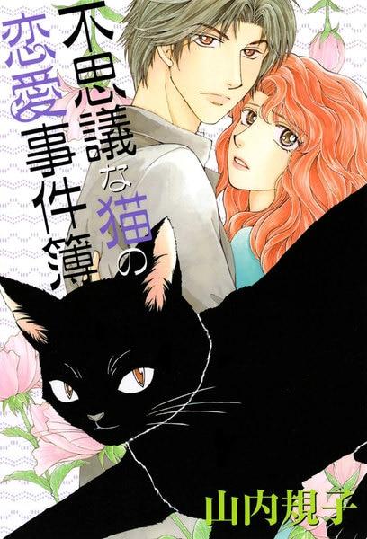 不思議な猫の恋愛事件簿 漫画の表紙