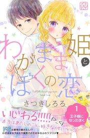 わがまま姫とぼくの恋 プチデザ 漫画の表紙