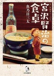 宮沢賢治の食卓 漫画の表紙