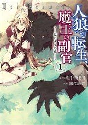 人狼への転生、魔王の副官 はじまりの章 1 漫画の表紙