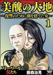 美醜の大地~復讐のために顔を捨てた女~ 1~ 漫画の表紙
