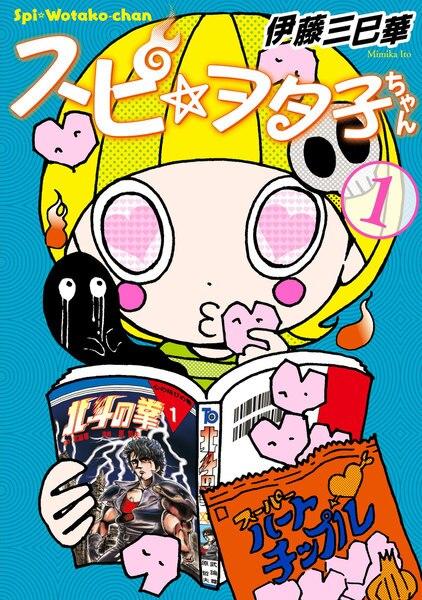 スピ☆ヲタ子ちゃん 漫画の表紙