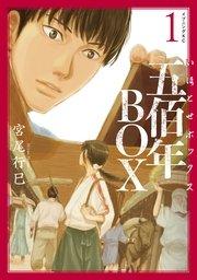 五佰年BOX 漫画の表紙