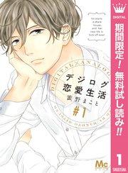 デジログ恋愛生活 1 漫画の表紙