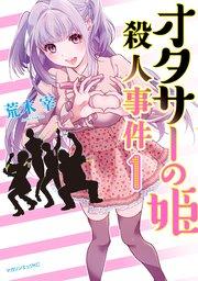 オタサーの姫殺人事件  姫の入部 漫画の表紙