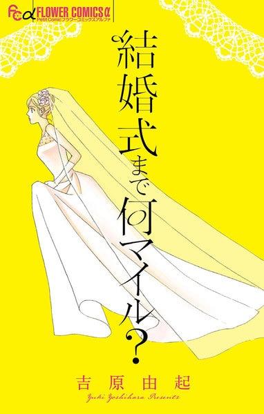 結婚式まで何マイル? 漫画の表紙