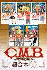 C.M.B.森羅博物館の事件目録 超 漫画の表紙