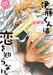 伊藤くんは恋を知らない。 漫画の表紙