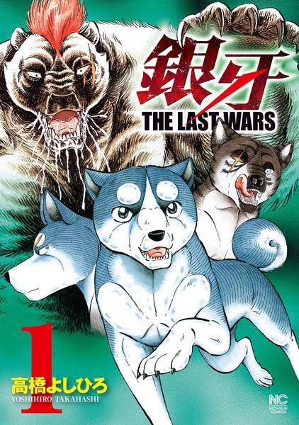 銀牙~THE LAST WARS~ 漫画の表紙