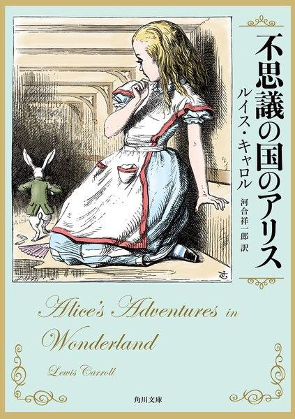 不思議の国のアリス 漫画の表紙