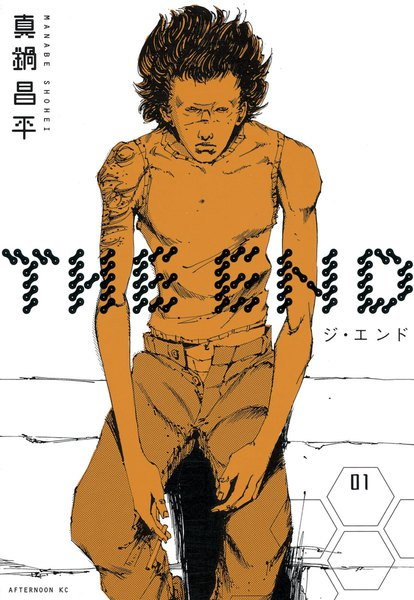 THE END 漫画の表紙