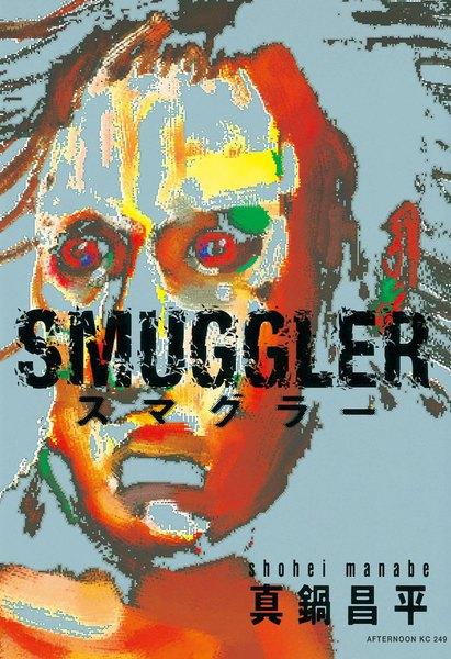 SMUGGLER 漫画の表紙