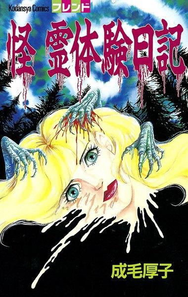 怪 霊体験日記 漫画の表紙