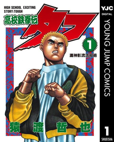 高校鉄拳伝タフ 漫画の表紙