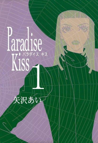 Paradise Kiss 漫画の表紙