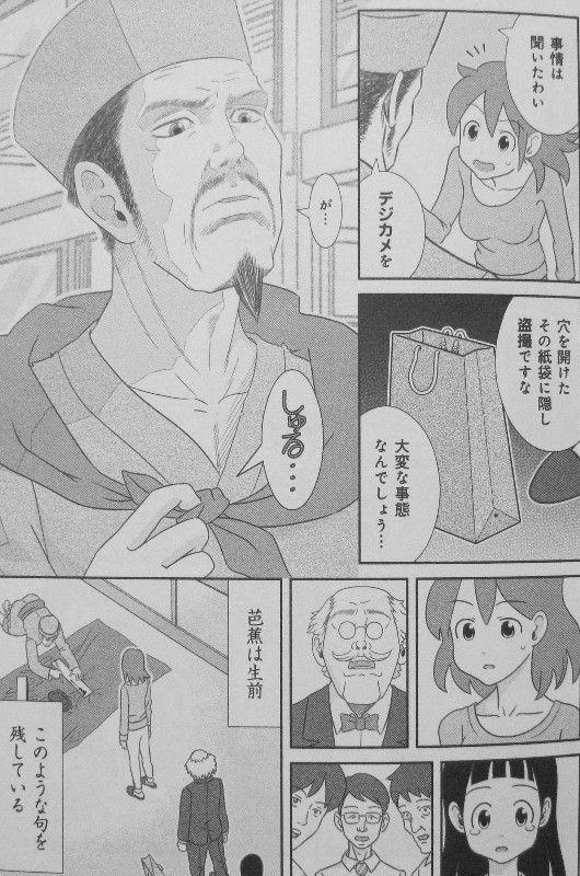 俳句トゥ ザ フューチャーのレビュー/評価 | コミックナビ