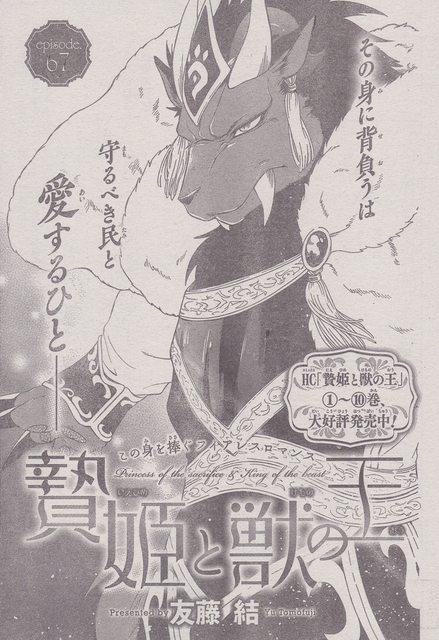 贄 姫 と 野獣 の 王 ネタバレ