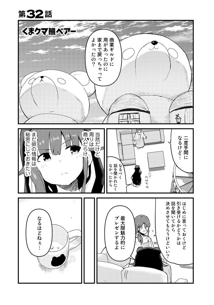 熊 漫画 クマ くま ベアー